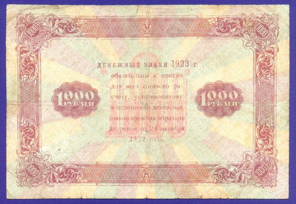РСФСР 1000 рублей 1923 года / 2-й выпуск / Г. Я. Сокольников / А. Селлява / VF - 1