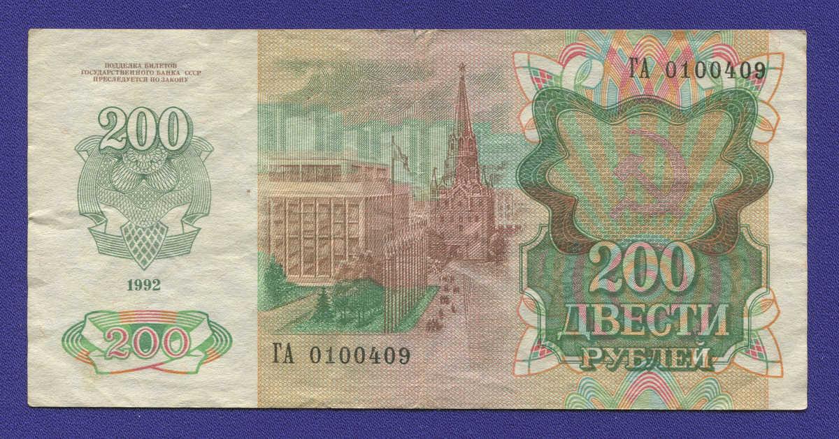СССР 200 рублей 1992 года / VF-XF - 1