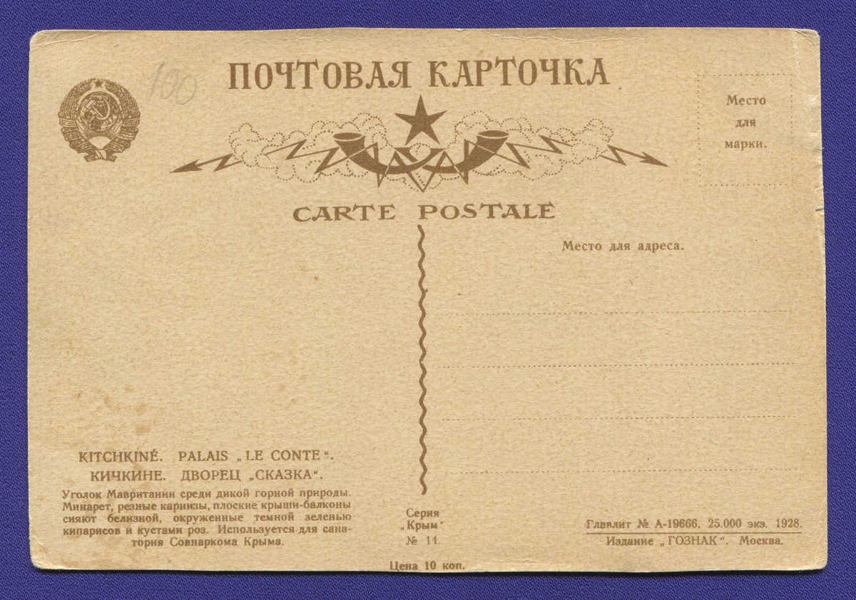 """Открытка: Кичкине. Дворец """"Сказка"""" Издательства Гознак / 1928 года выпуска - 1"""