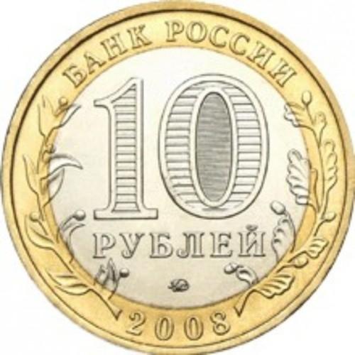 Россия 10 рублей 2008 года ММД Кабардино-Балкарская Республика - 1