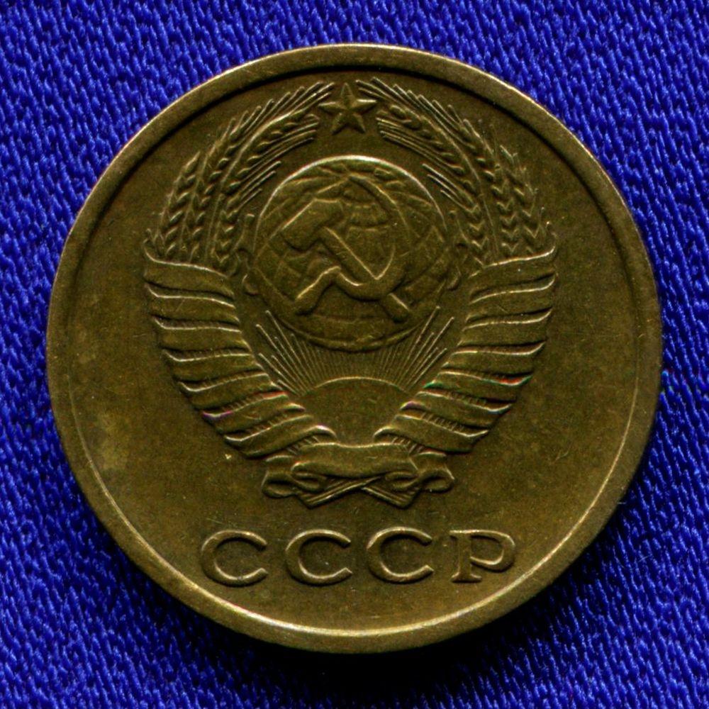 СССР 2 копейки 1978 - 1