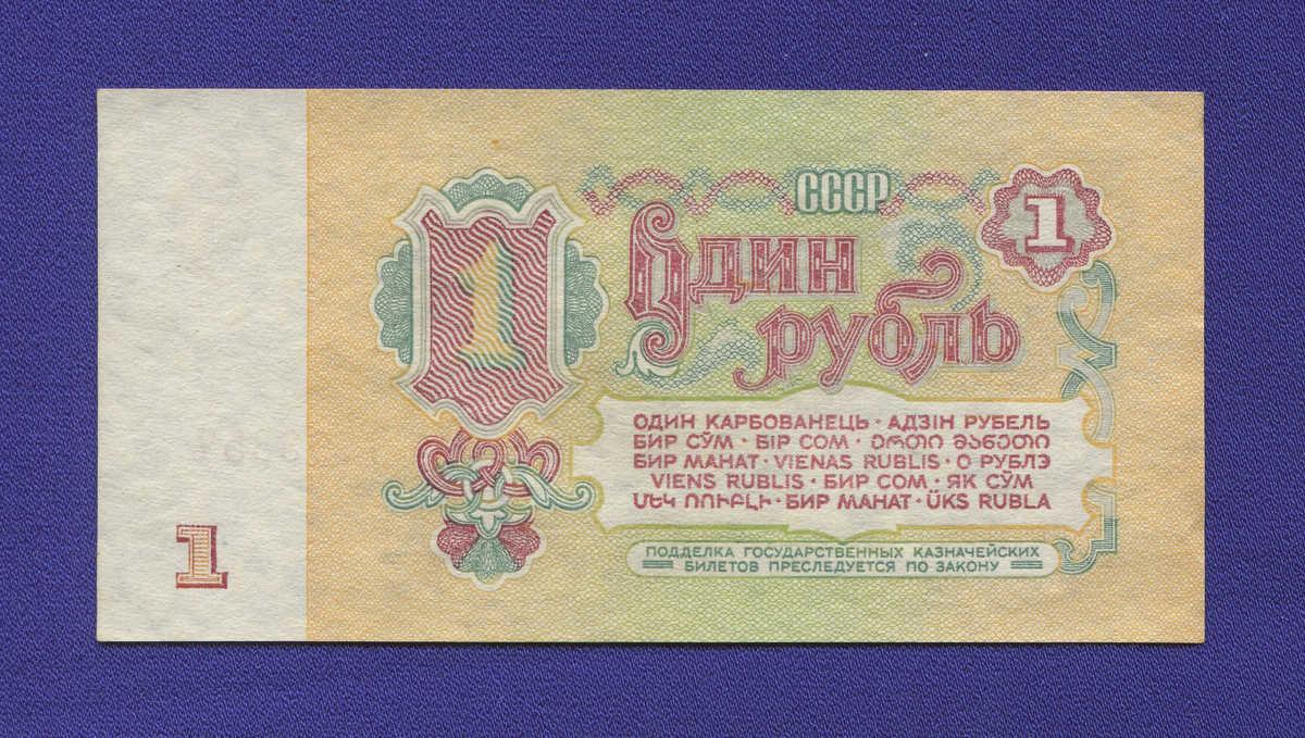СССР 1 рубль 1961 года / Редкий тип / aUNC-UNC - 1