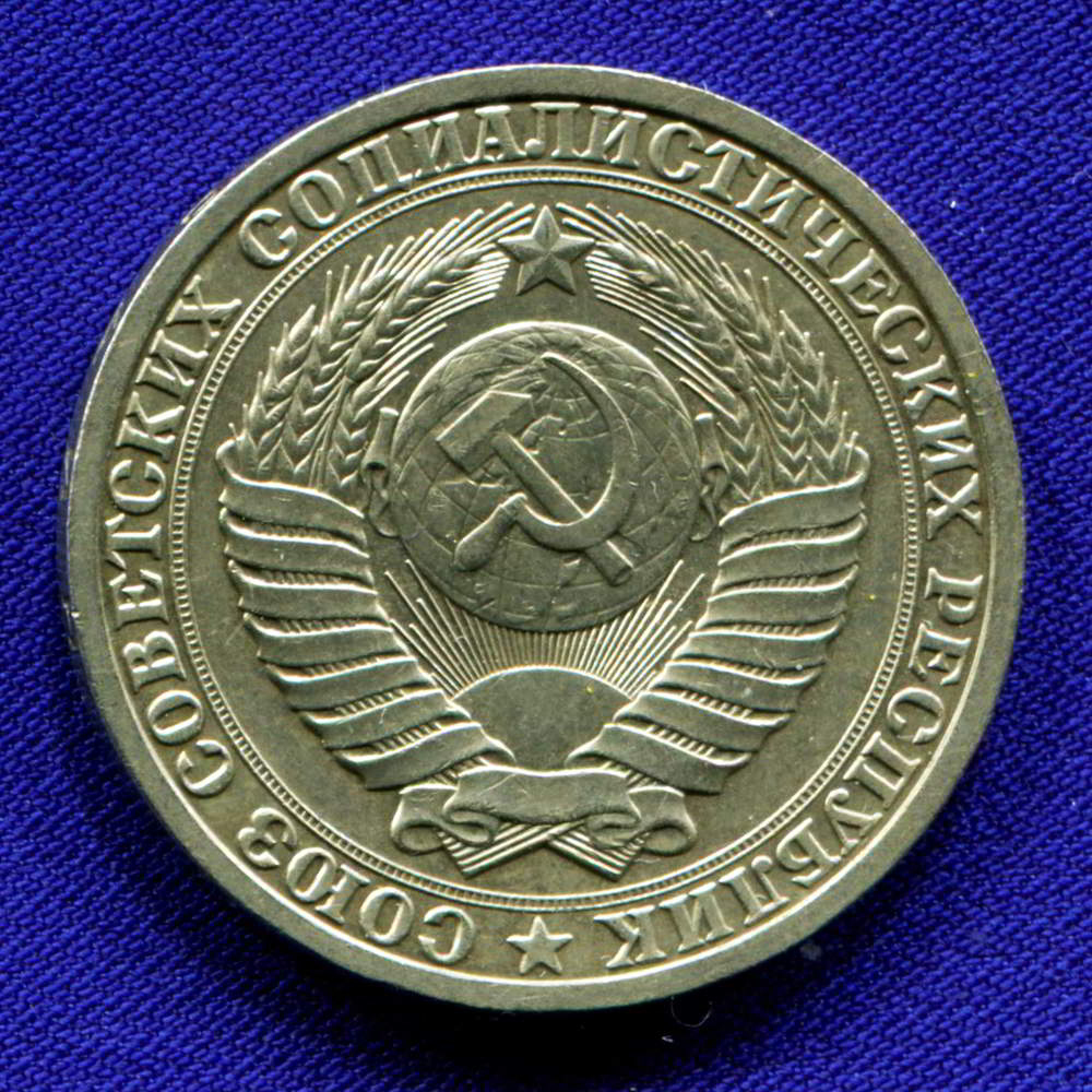 СССР 1 рубль 1990 года - 1