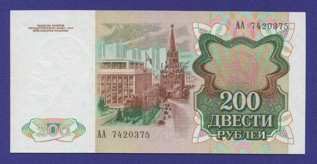 СССР 200 рублей 1991 года / UNC- / Серия-АА - 1
