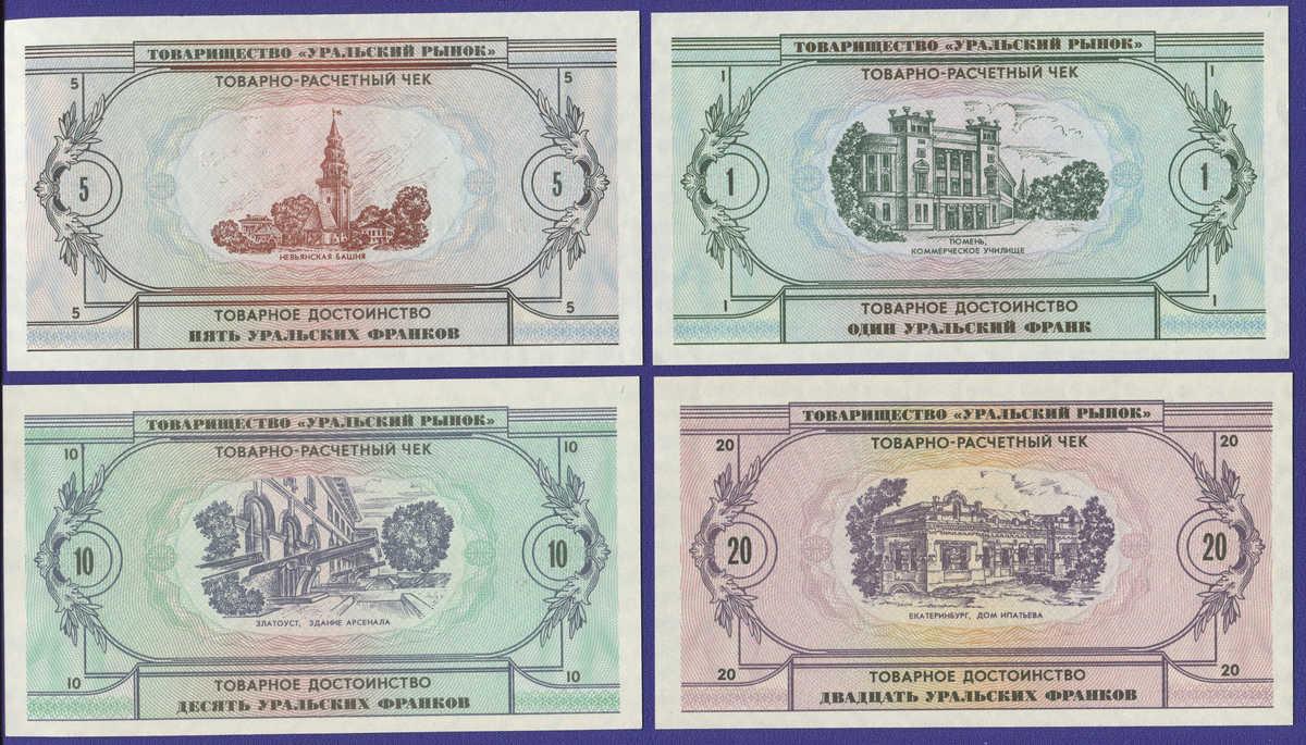 Уральские Франки полный набор ( 8 штук ) 1991 года / UNC - 1