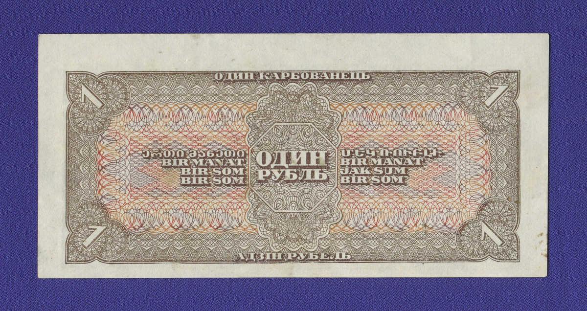 СССР 1 рубль 1938 года / aUNC- / Брак смешение - 1