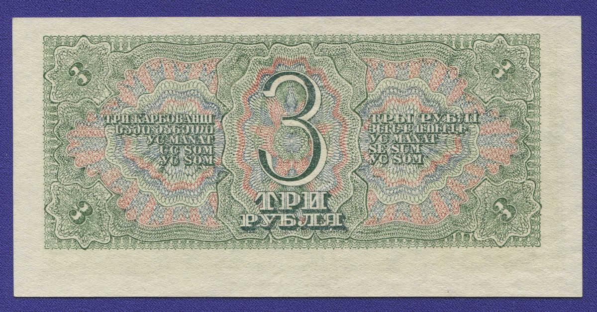 СССР 3 рубля 1938 года / aUNC-UNC - 1
