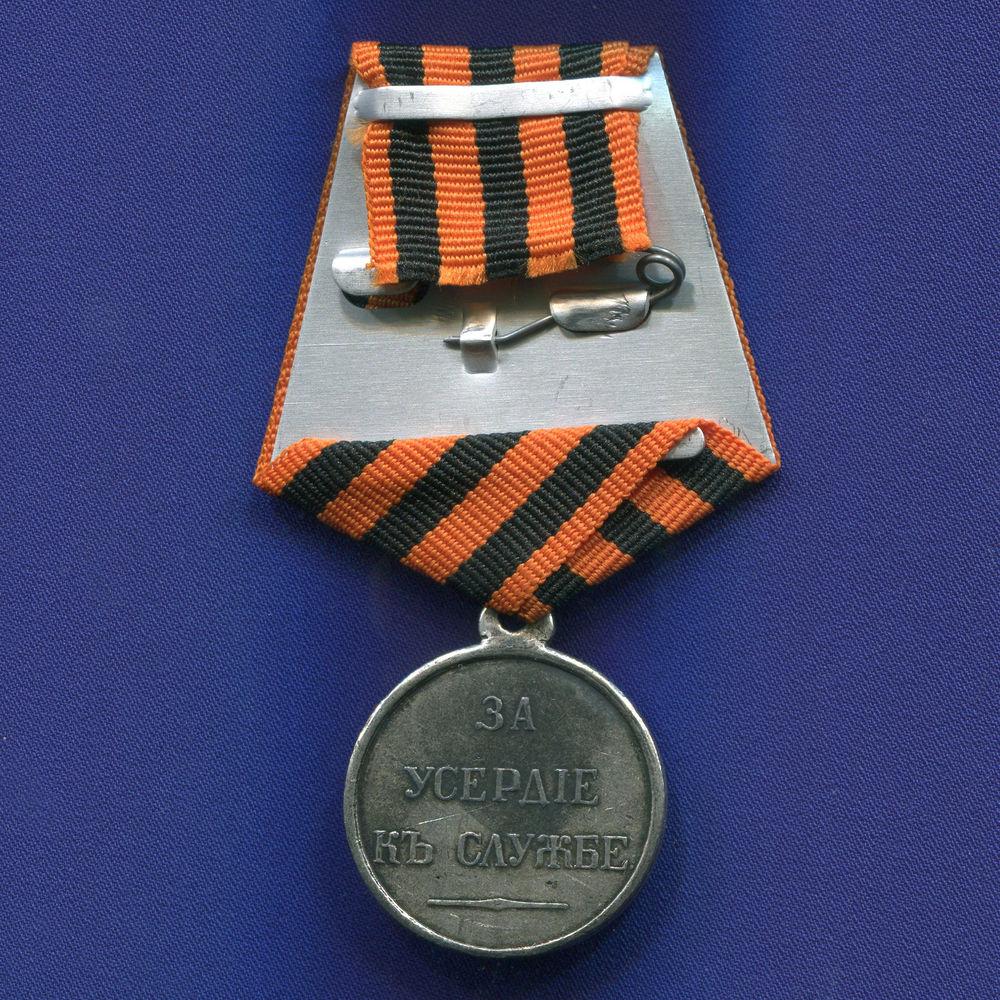 Александр II Медаль За усердие к службе (муляж) - 1