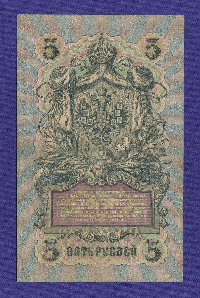 Временное правительство 5 рублей 1917 образца 1909  / И. П. Шипов / Богатырёв / XF- - 1