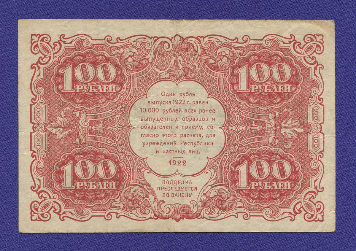 РСФСР 100 рублей 1922 года / Н. Н. Крестинский / А. Селлява / VF-XF - 1