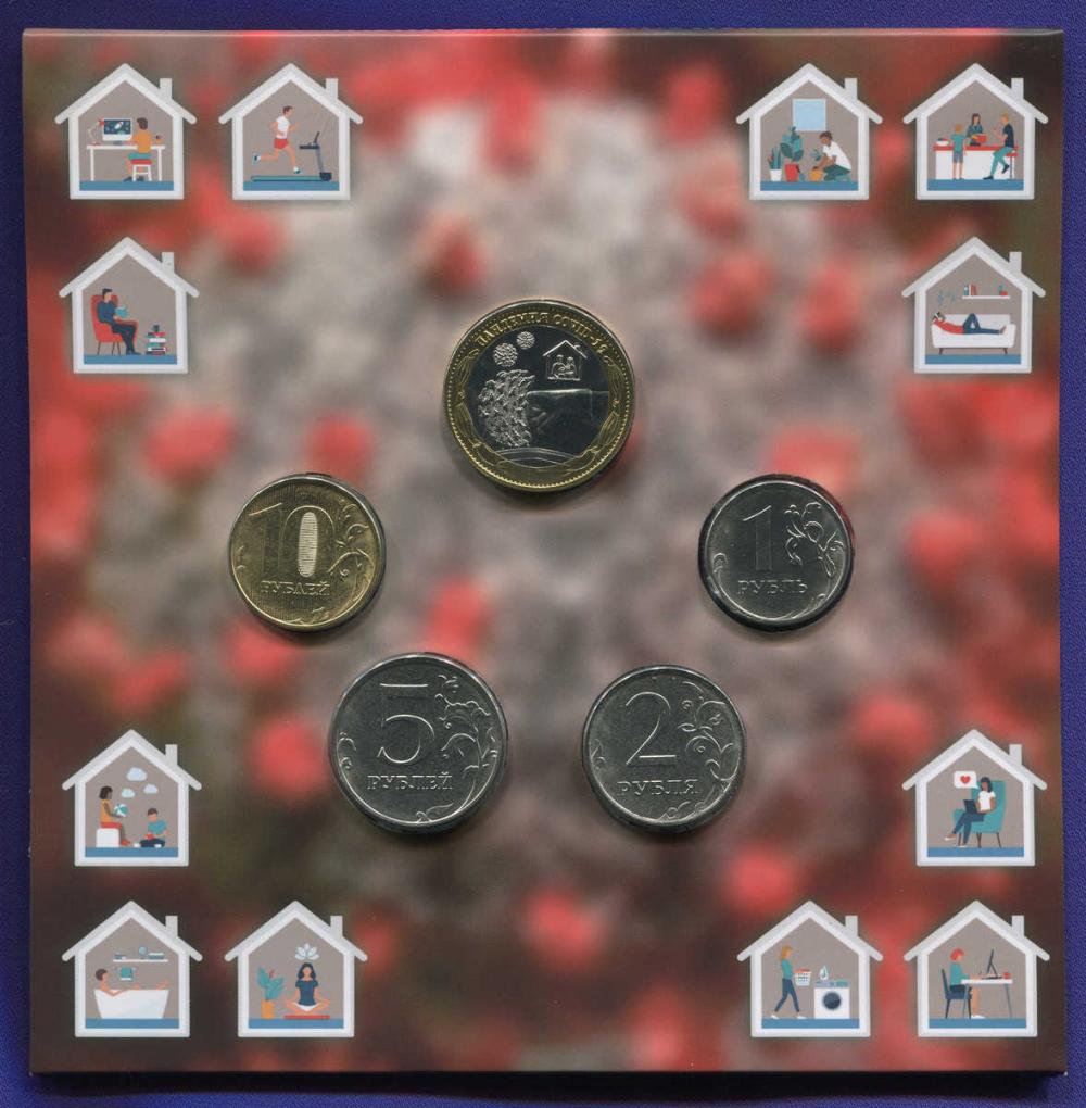 Набор разменных монет 2020 года, посвященный самоотверженному труду медицинских работников - 5