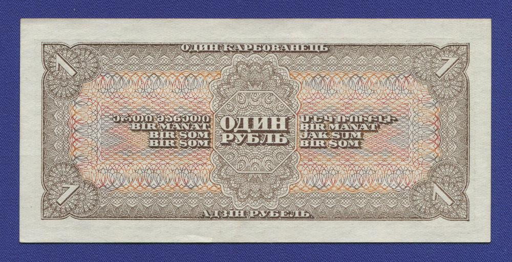 СССР 1 рубль 1938 года / aUNC - 1