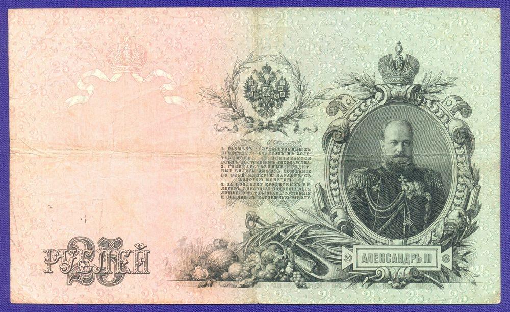Временное правительство 25 рублей 1917 образца 1909 И. П. Шипов Метц VF-XF  - 1