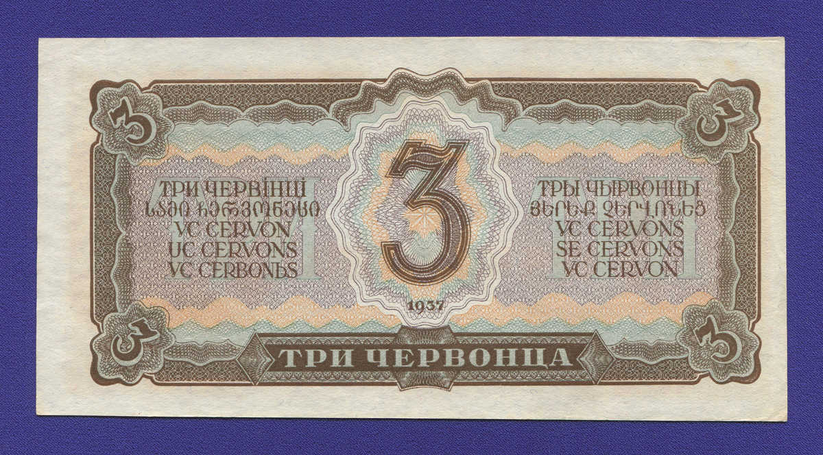 СССР 3 червонца 1937 года / XF-aUNC - 1