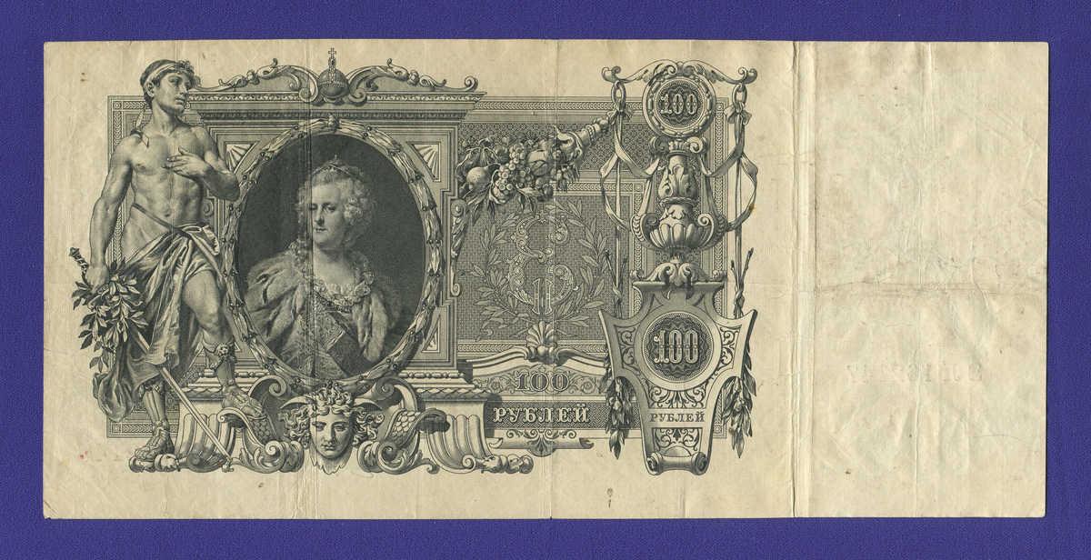 Николай II 100 рублей 1910 года / И. П. Шипов / Гаврилов / Р / VF-XF - 1