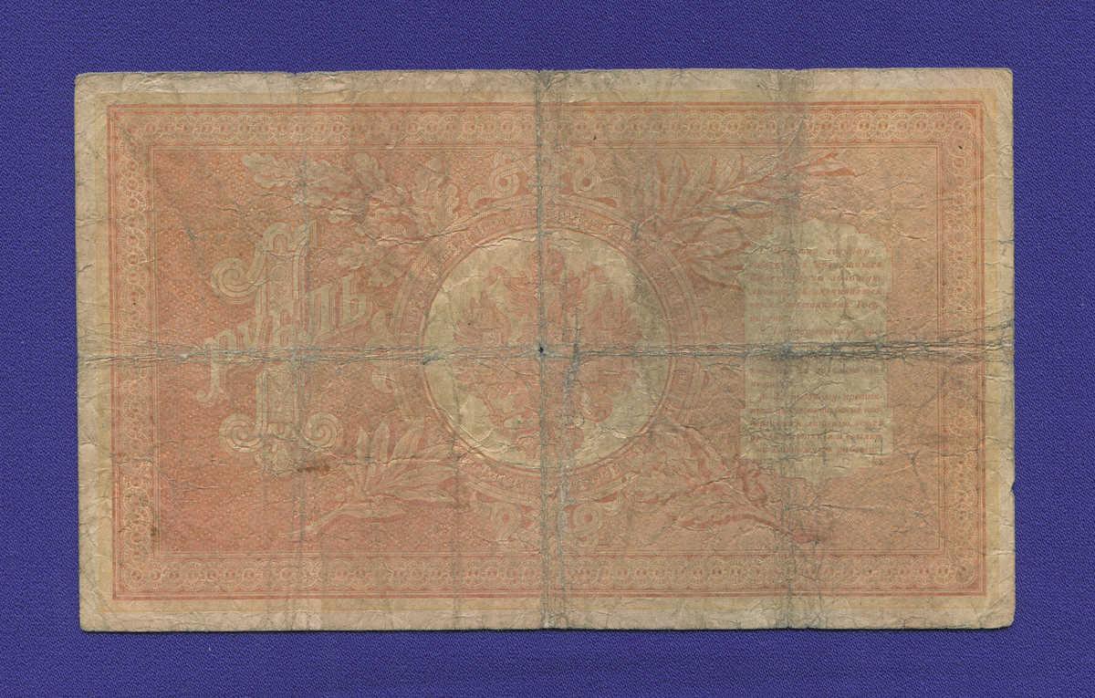 Николай II 1 рубль 1898 С. И. Тимашев Овчинников (Р2) VF-  - 1