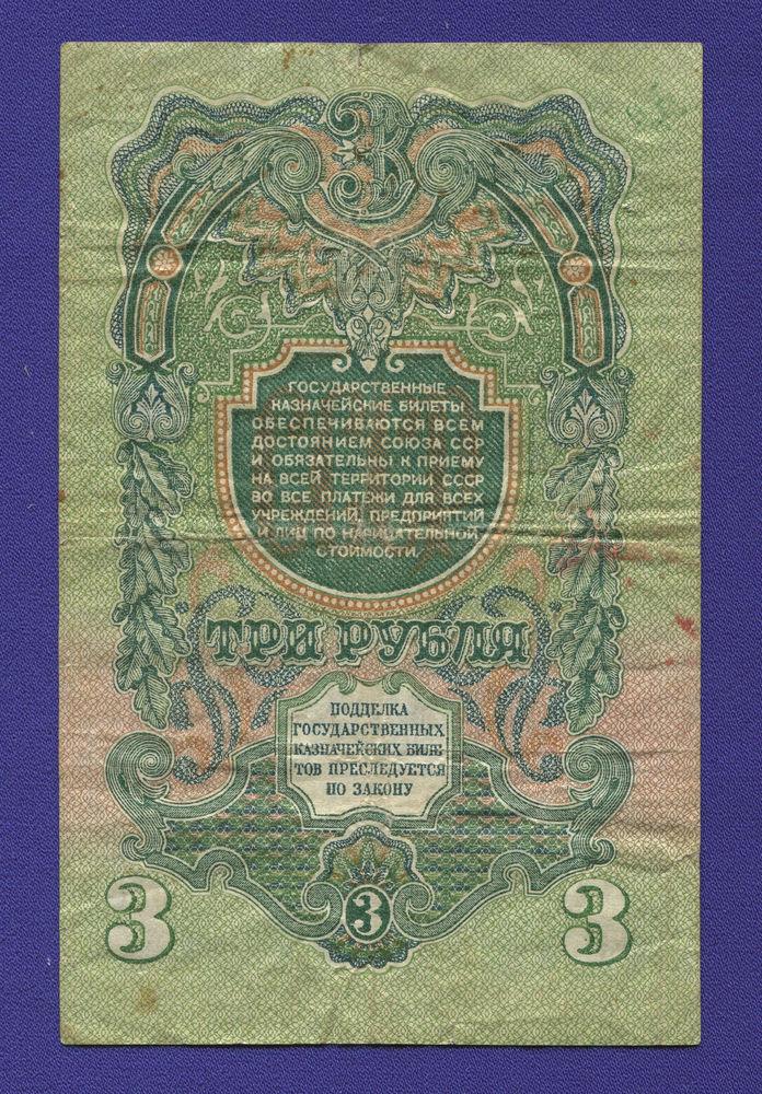 СССР 3 рубля 1957 образца 1947  / VF / 15 Лент - 1
