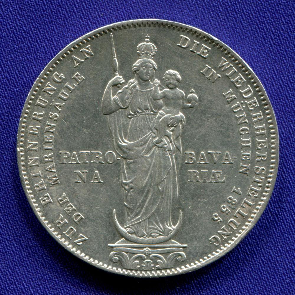 Германия/Бавария 2 гульдена 1855 aUNC Восстановление колонны Мадонны в Мюнхене  - 1