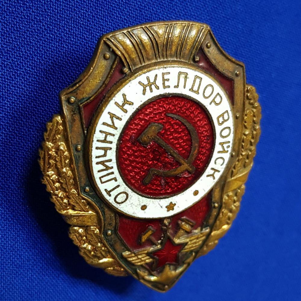 Знак «Отличник желдорвойск» Латунь Эмаль Винт - 4