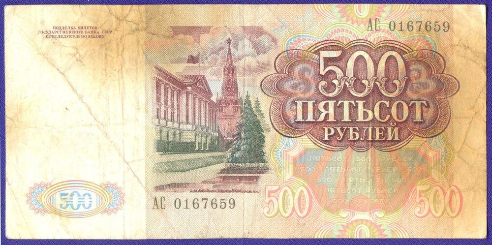 СССР 500 рублей 1991 года / VF- - 1