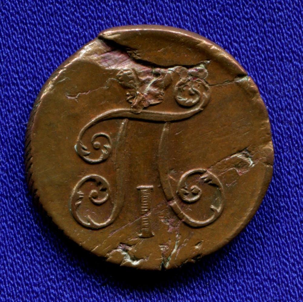 Павел I Деньга 1798 ЕМ XF- - 1