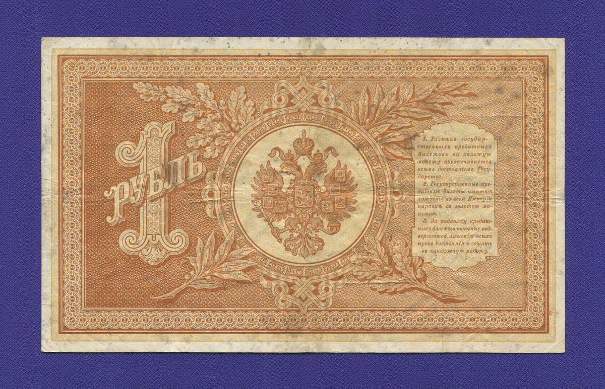 Николай II 1 рубль 1898 Э. Д. Плеске В. Иванов (Р2) VF+  - 1
