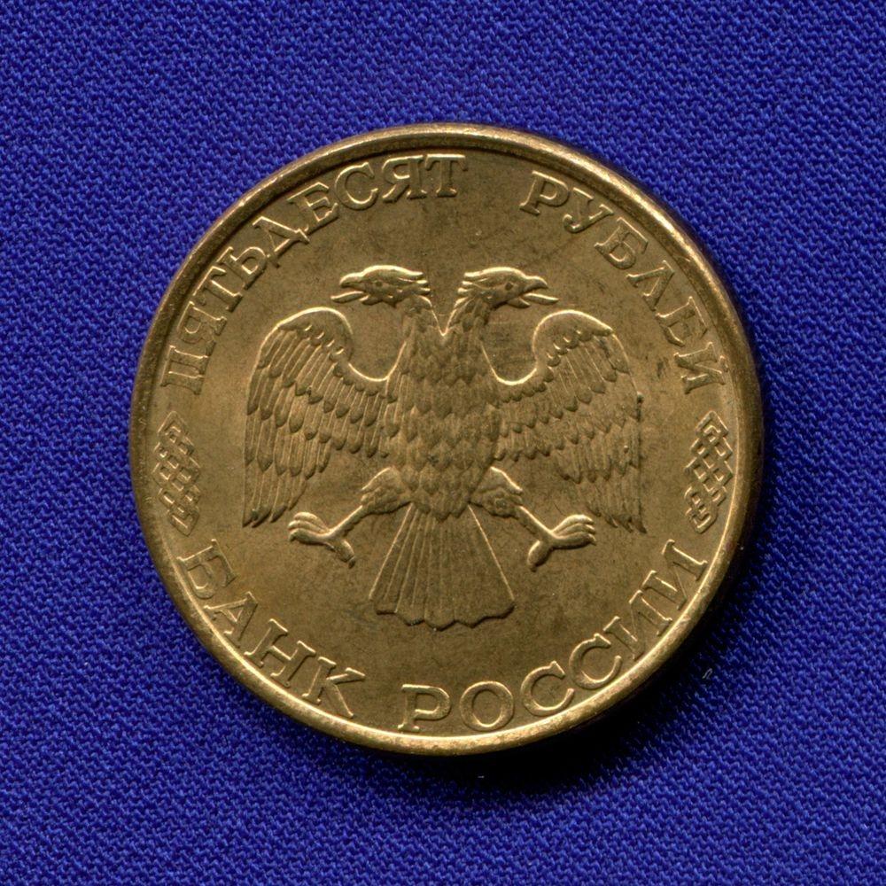 Россия 50 рублей 1993 ЛМД Магнитная - 1
