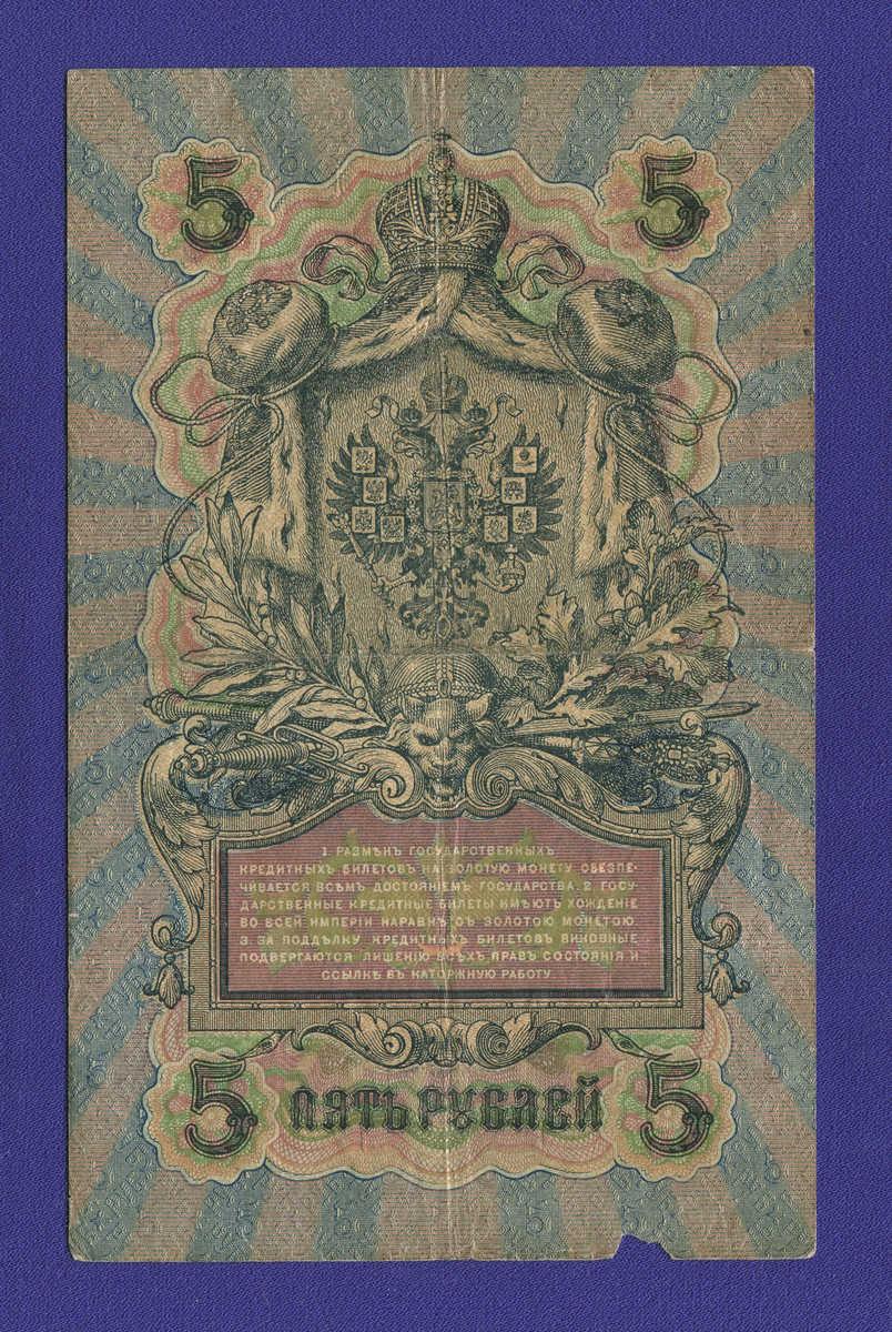 Временное правительство 5 рублей 1917 образца 1909 И. П. Шипов С. Бубякин VF  - 1