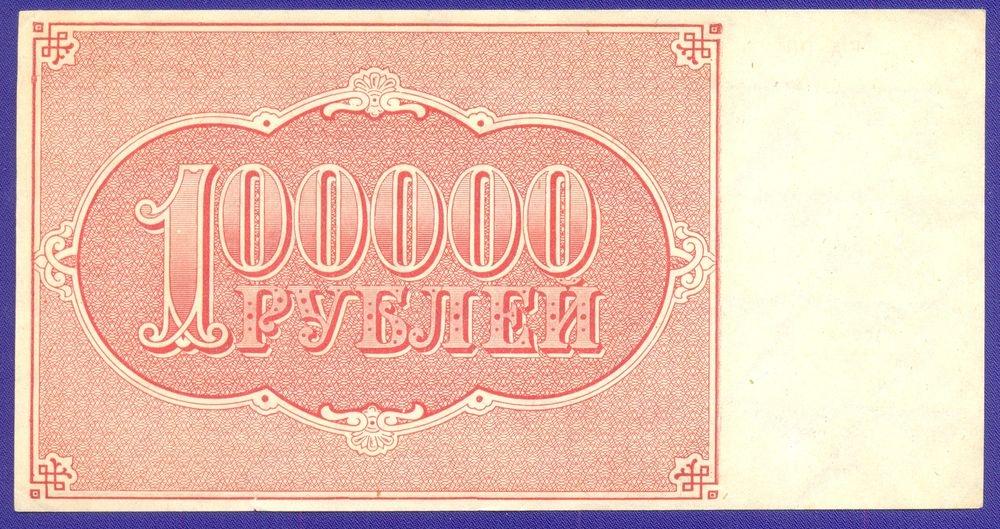РСФСР 100000 рублей 1921 года / Н. Н. Крестинский / Смирнов / XF-aUNC / Крупные 6-лучевые звёзды - 1