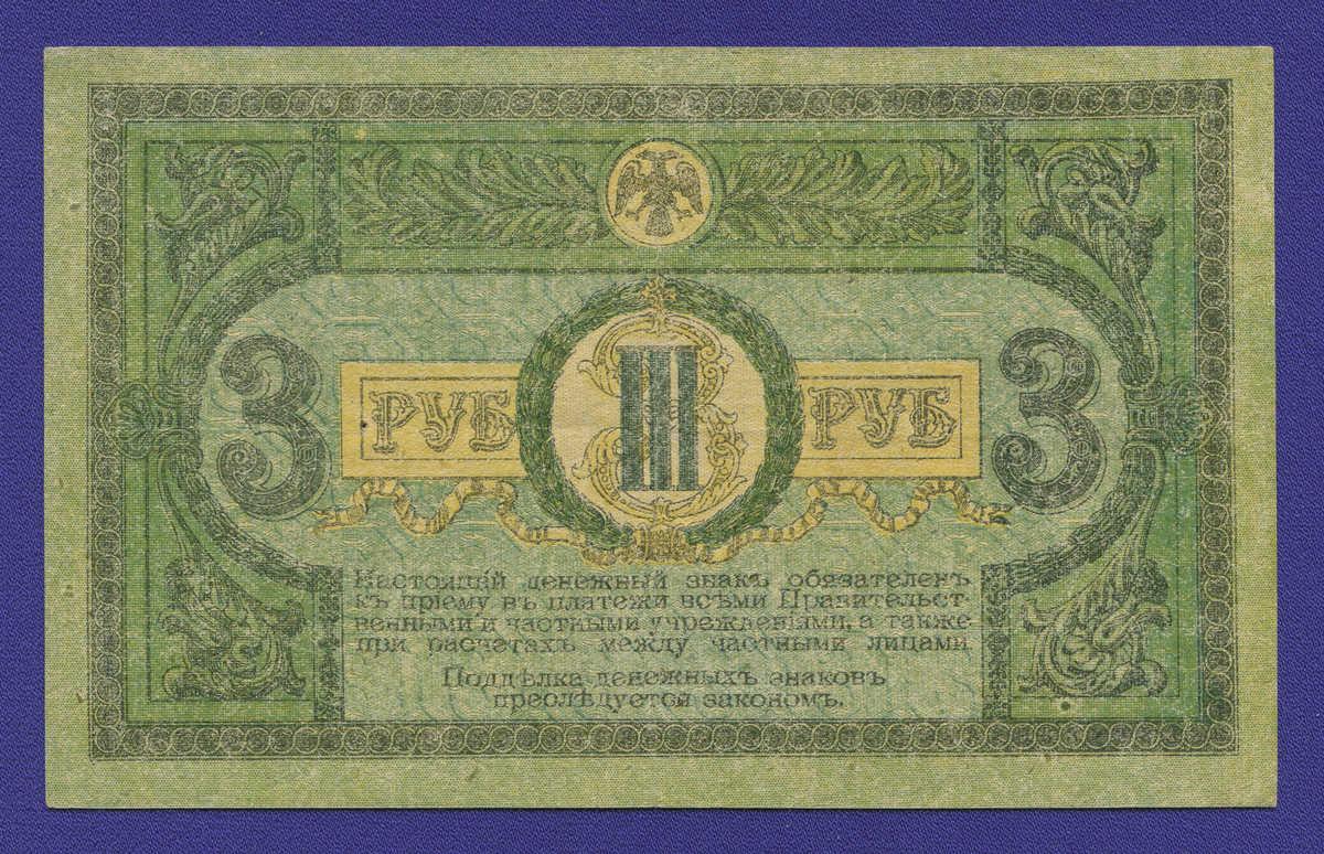 Гражданская война (Юг России) 3 рубля 1918 / VF - 1
