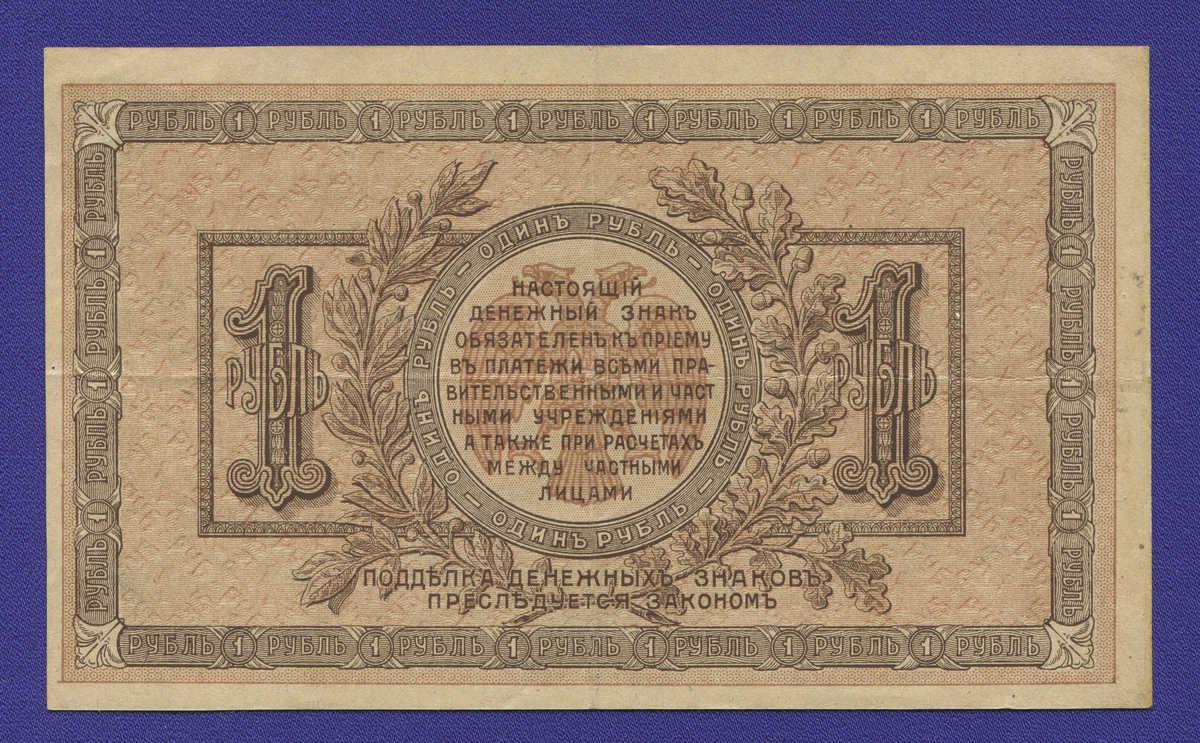 Гражданская война (Юг России) 1 рубль 1918 / XF- - 1