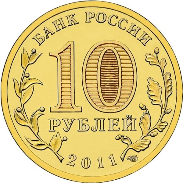 Россия 10 рублей 2011 года СПМД 50 лет полета человека в космос - 1
