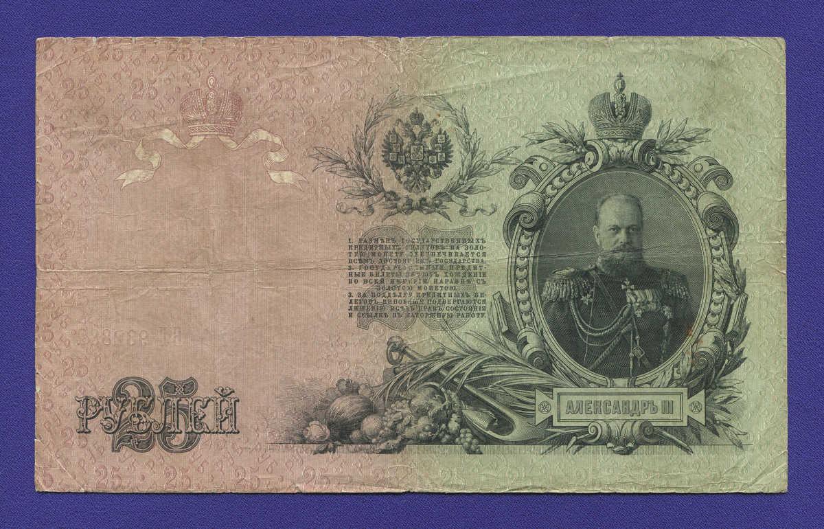 Николай II 25 рублей 1909 года / А. В. Коншин / Е. Родионов / Р / VF- - 1