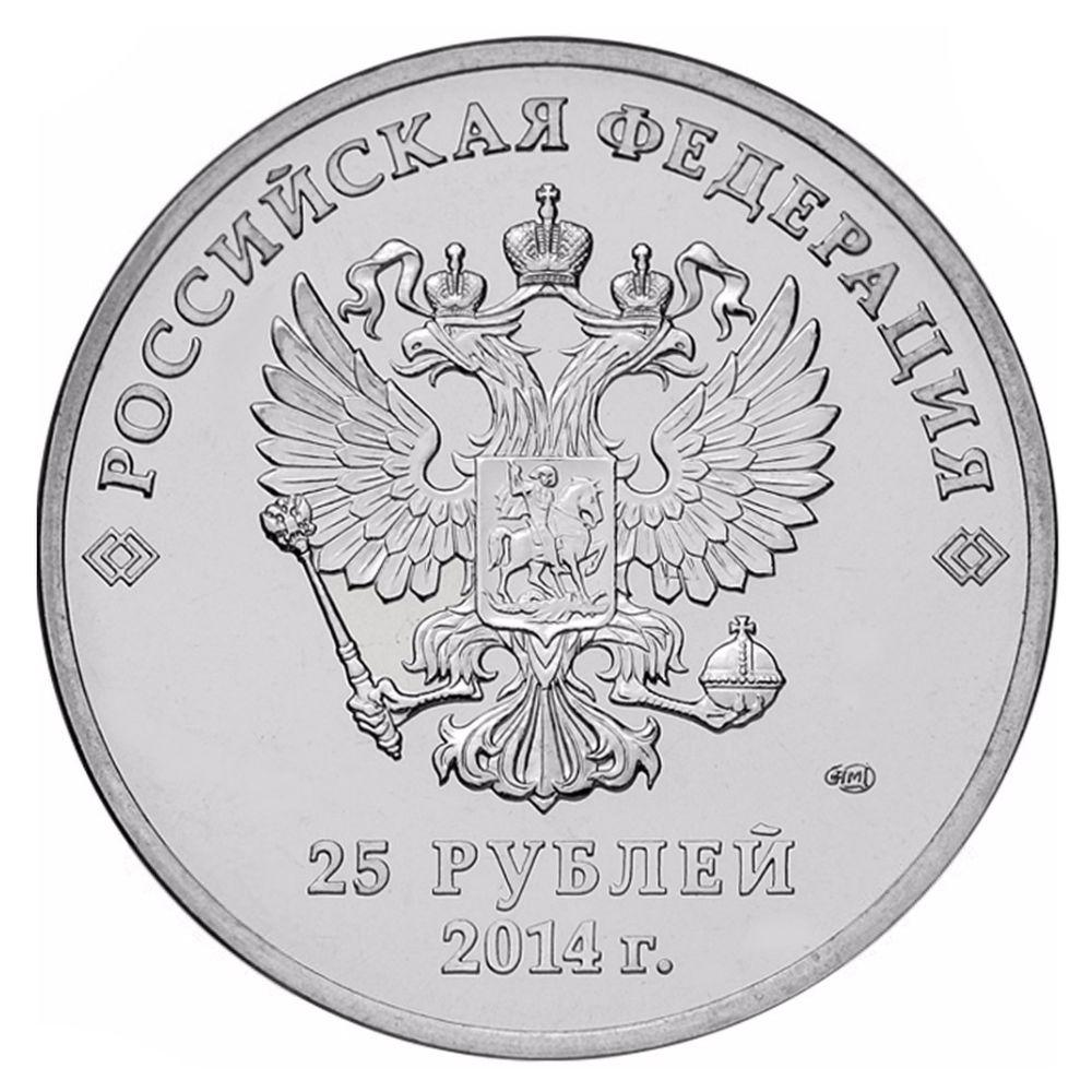 Россия 25 рублей 2012 года СПМД UNC Талисманы и Эмблема Игр  - 1