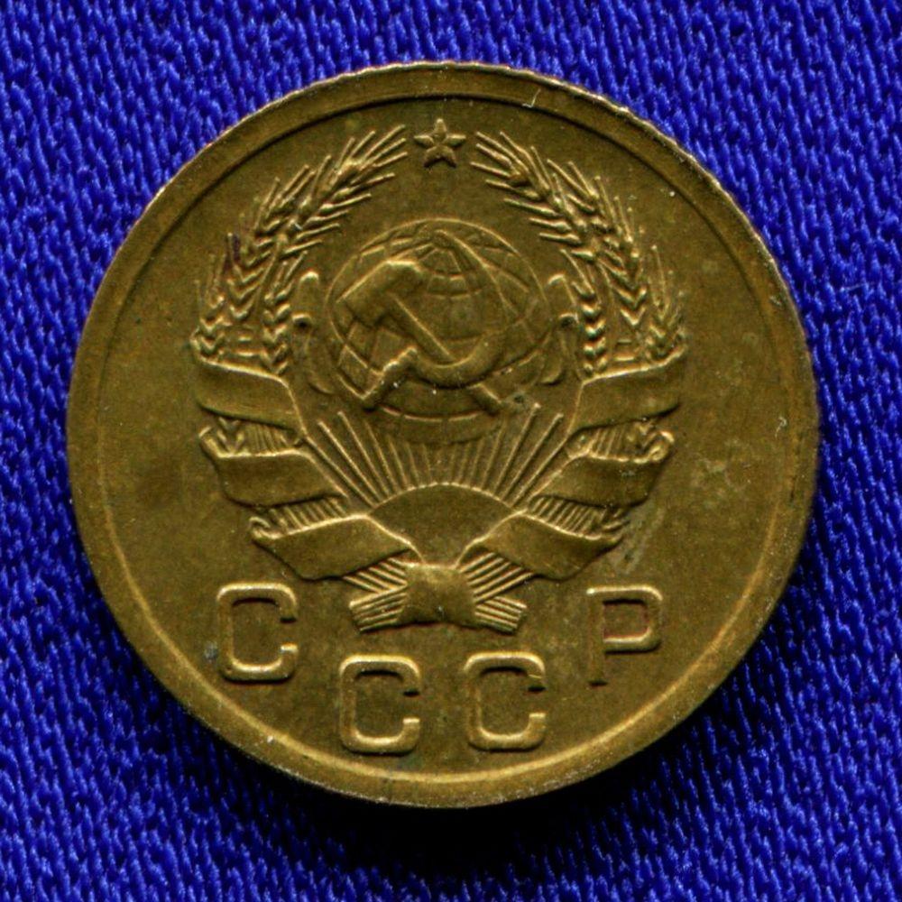 СССР 1 копейка 1936 года  - 1