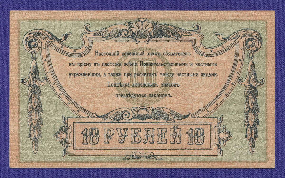 Гражданская война (Юг России) 10 рублей 1918 / XF-aUNC - 1