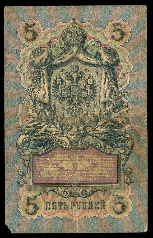 Россия Николай II 5 рублей 1909 А. В. Коншин-Е. Родионов - 1