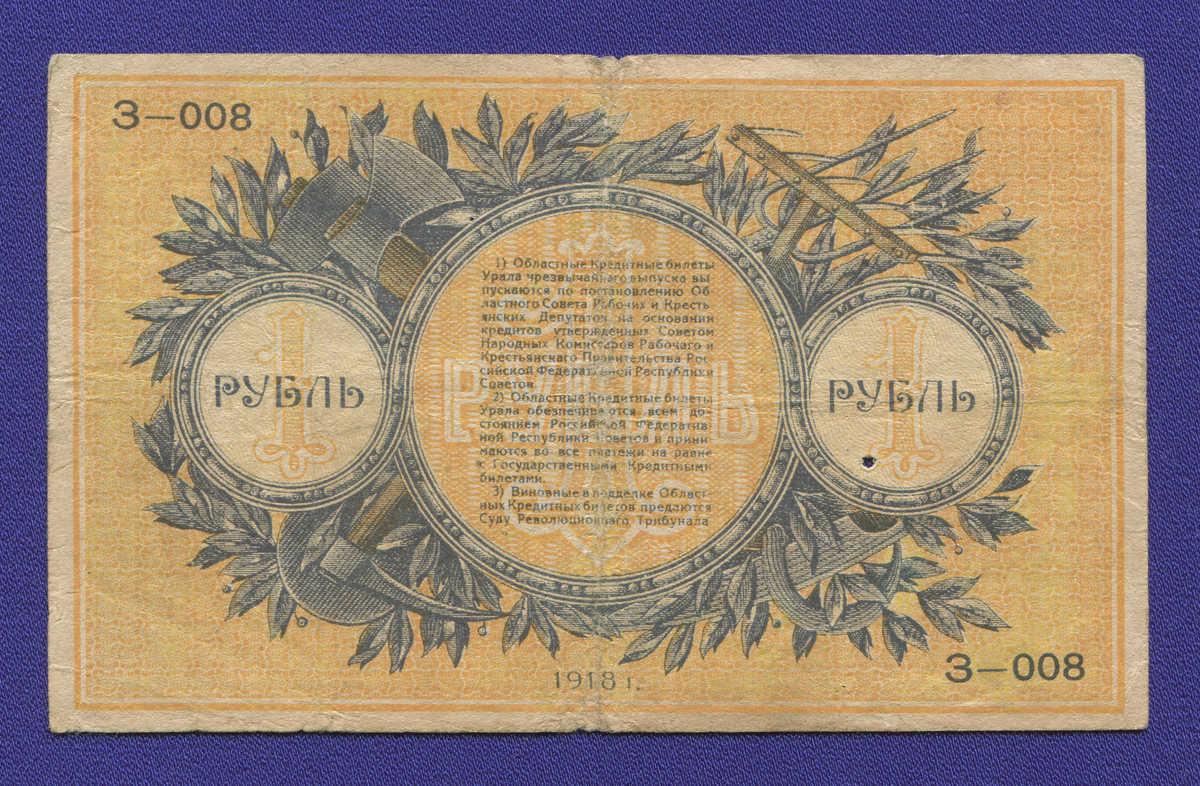 Гражданская война (Урал) 1 рубль 1918 / VF - 1