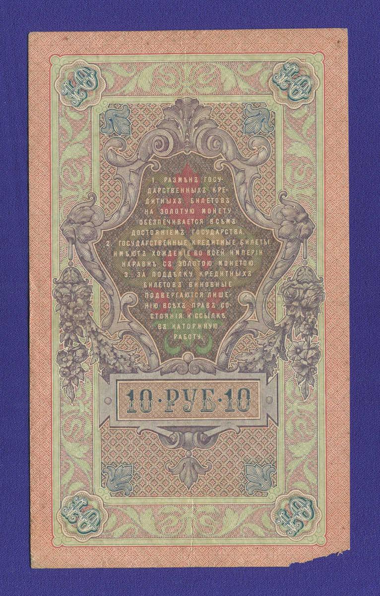 Россия Николай II 10 рублей 1909 А. В. Коншин-Софронов VF - 1