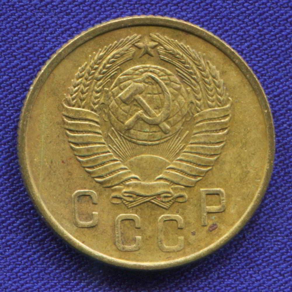 СССР 2 копейки 1957 - 1