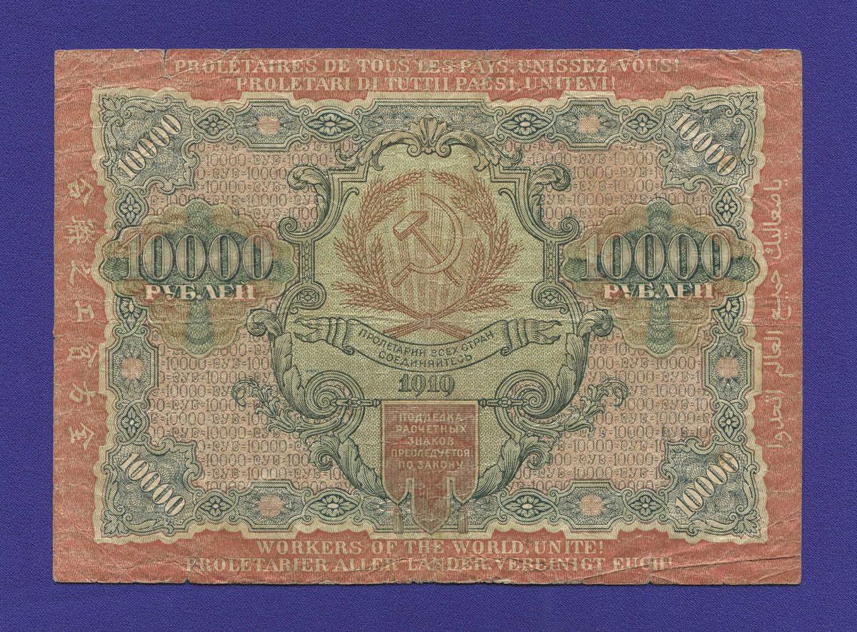 РСФСР 10000 рублей 1919 Н. Н. Крестинский Гаврилов (Р3) VF- Широкие волны  - 1