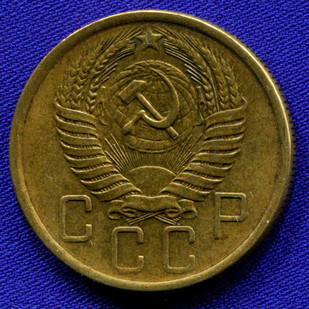 СССР 5 копеек 1956 года - 1