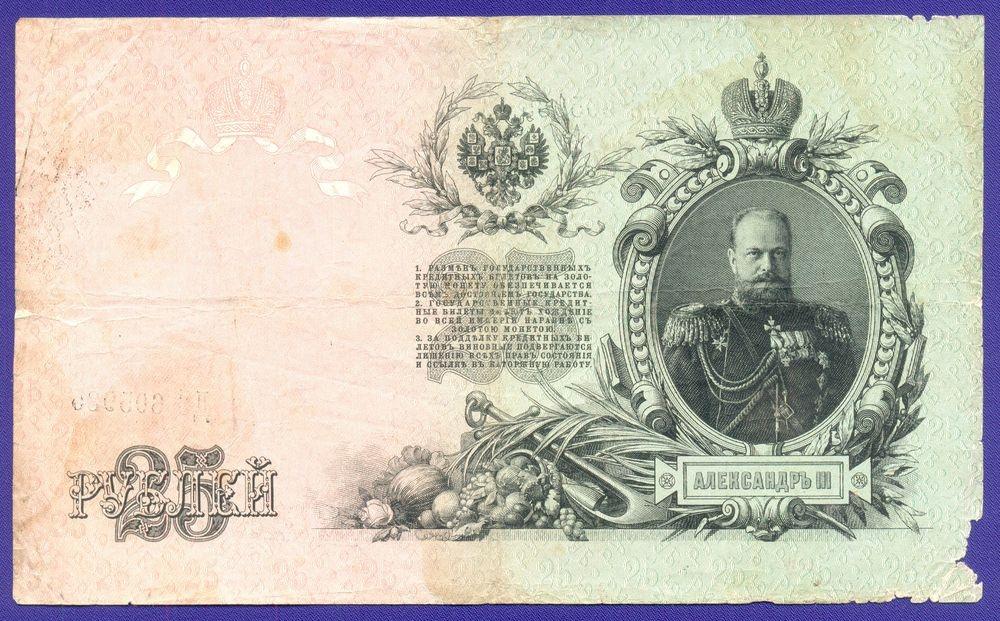 Временное правительство 25 рублей 1917 образца 1909 И. П. Шипов Е. Родионов F-VF  - 1