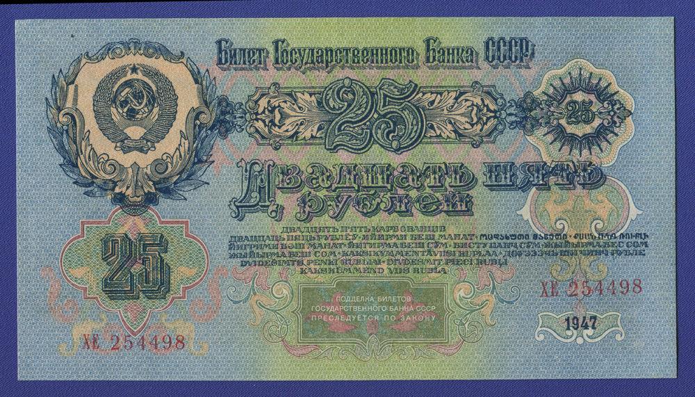 СССР 25 рублей 1947 года / UNC / 16 Лент - 1