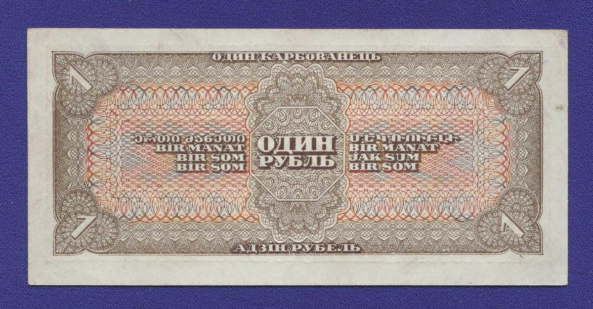 СССР 1 рубль 1938 года / XF- - 1