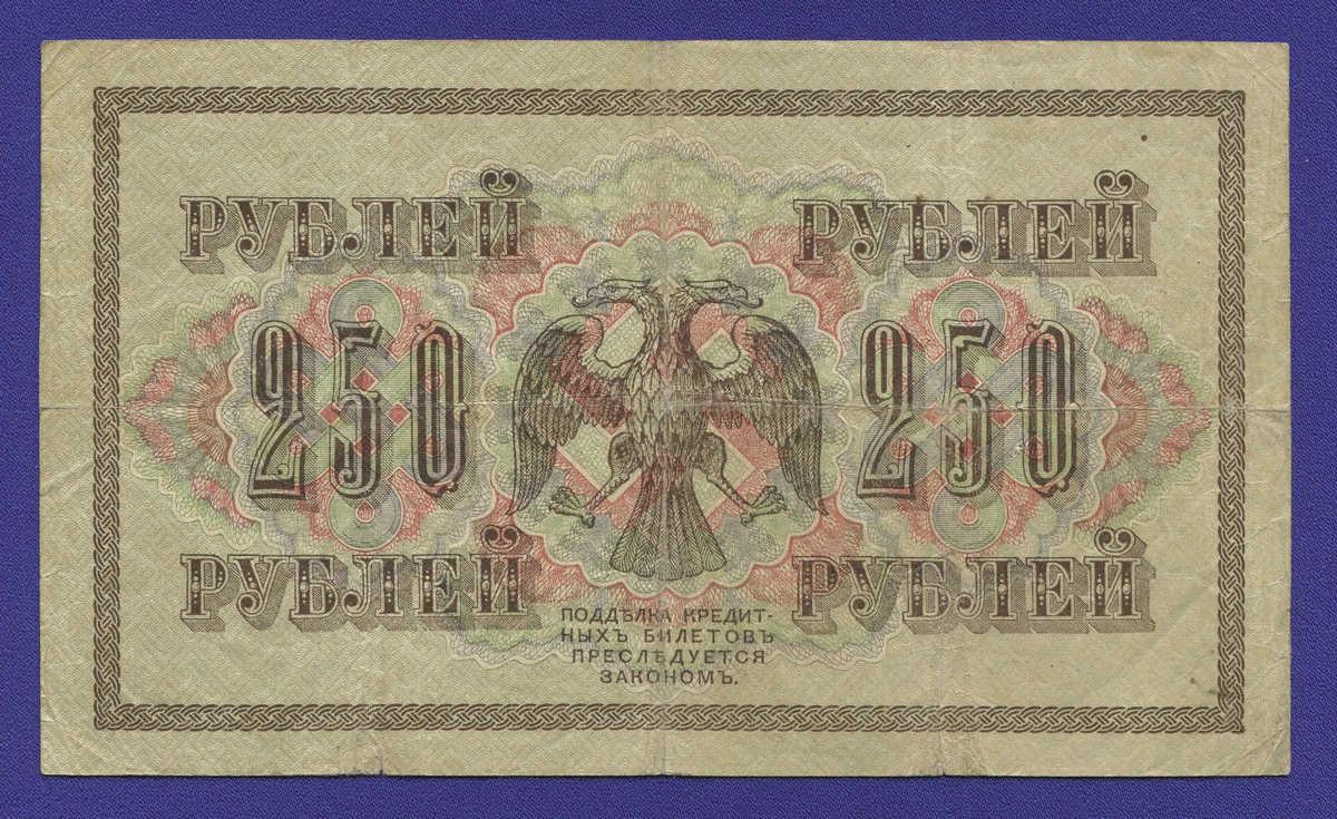 Временное правительство 250 рублей 1917 года / И. П. Шипов / А. Афанасьев / Р2 / VF / Серия АА-001 - 1