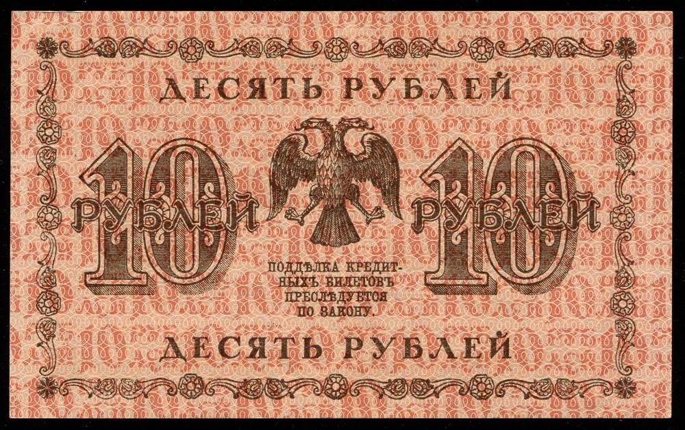 Россия 10 рублей 1918 И. П. Шипов - Ев. Гейльман XF+ - 1