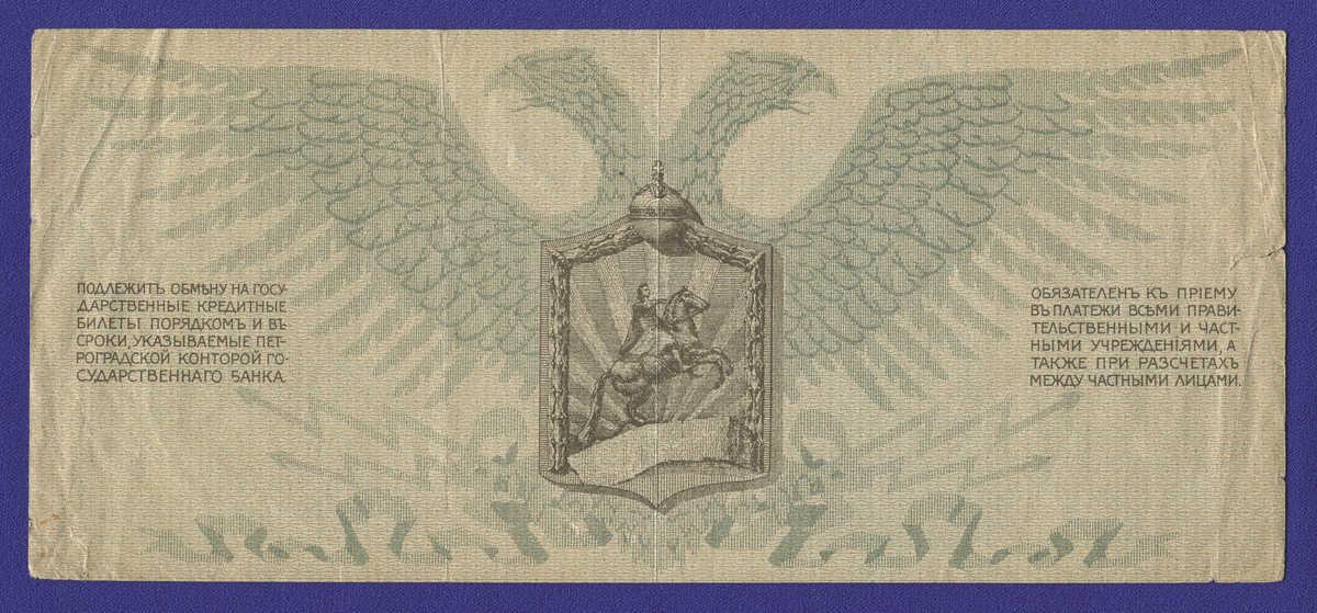 Гражданская война (Северо-Западная Россия) Юденич 500 рублей 1919 / F-VF - 1