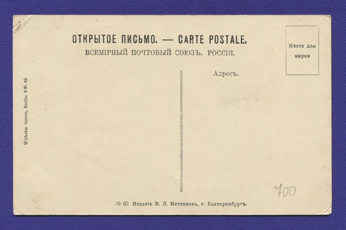 Открытка: город Златоуст вид с восточной стороны Издательства В. Л. Метенкова - 1