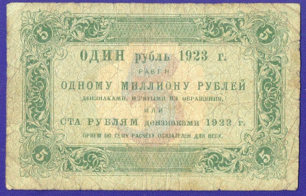 РСФСР 5 рублей 1923 года / 1-й выпуск / Г. Я. Сокольников / Лошкин / VF- - 1